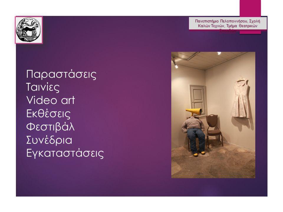 Παραστάσεις Ταινίες Video art Εκθέσεις Φεστιβάλ Συνέδρια Εγκαταστάσεις Πανεπιστήμιο Πελοποννήσου, Σχολή Καλών Τεχνών, Τμήμα Θεατρικών Σπουδών