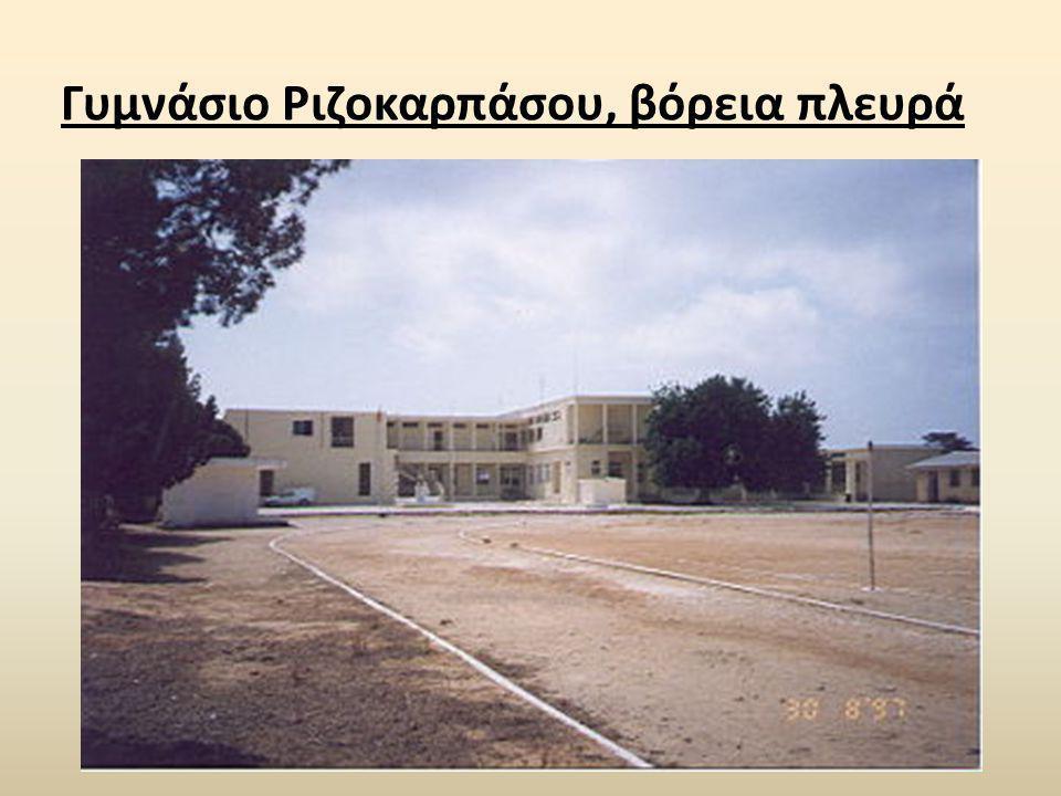 Γυμνάσιο Ριζοκαρπάσου, βόρεια πλευρά