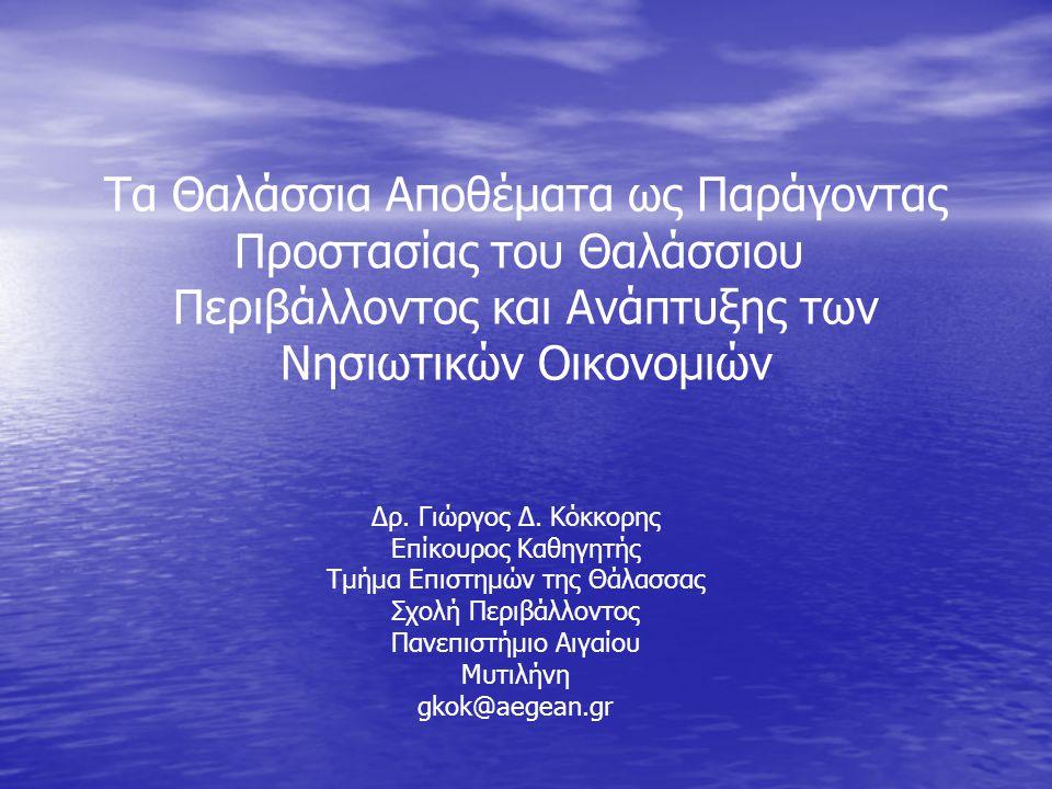 Τα Θαλάσσια Αποθέματα ως Παράγοντας Προστασίας του Θαλάσσιου Περιβάλλοντος και Ανάπτυξης των Νησιωτικών Οικονομιών Δρ. Γιώργος Δ. Κόκκορης Επίκουρος Κ