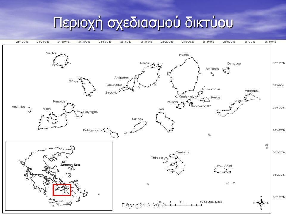 Περιοχή σχεδιασμού δικτύου Πάρος 31-3-2013