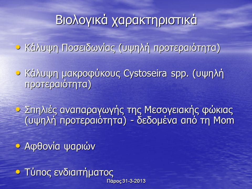 Βιολογικά χαρακτηριστικά Κάλυψη Ποσειδωνίας (υψηλή προτεραιότητα) Κάλυψη Ποσειδωνίας (υψηλή προτεραιότητα) Κάλυψη μακροφύκους Cystoseira spp. (υψηλή π