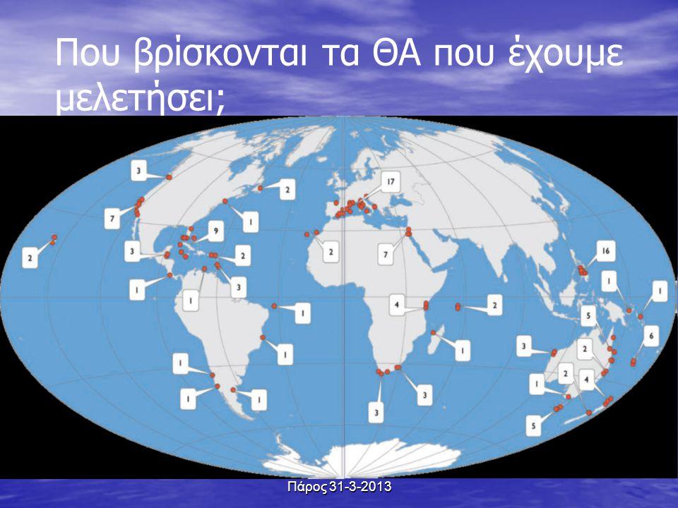 Που βρίσκονται τα ΘΑ που έχουμε μελετήσει; Πάρος 31-3-2013