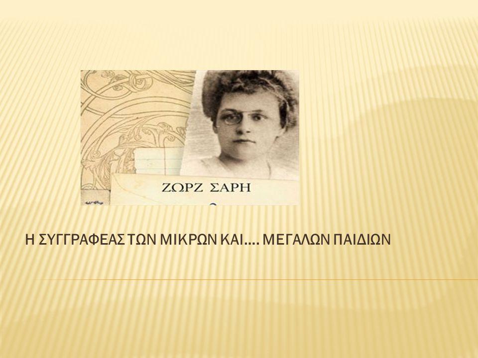  Ένα ακόμη αυτοβιογραφικό μυθιστόρημα της Ζωρζ Σαρή.