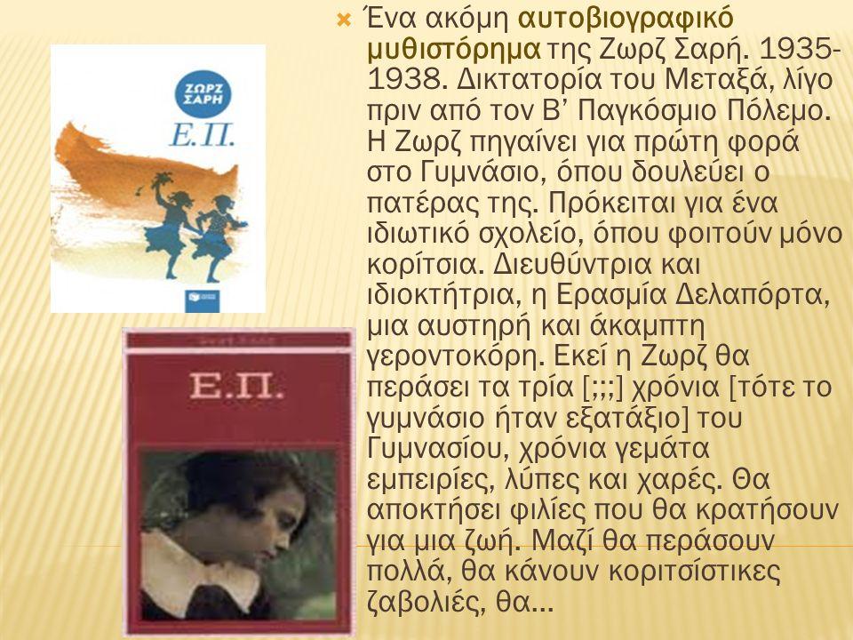  Ένα ακόμη αυτοβιογραφικό μυθιστόρημα της Ζωρζ Σαρή. 1935- 1938. Δικτατορία του Μεταξά, λίγο πριν από τον Β' Παγκόσμιο Πόλεμο. Η Ζωρζ πηγαίνει για πρ