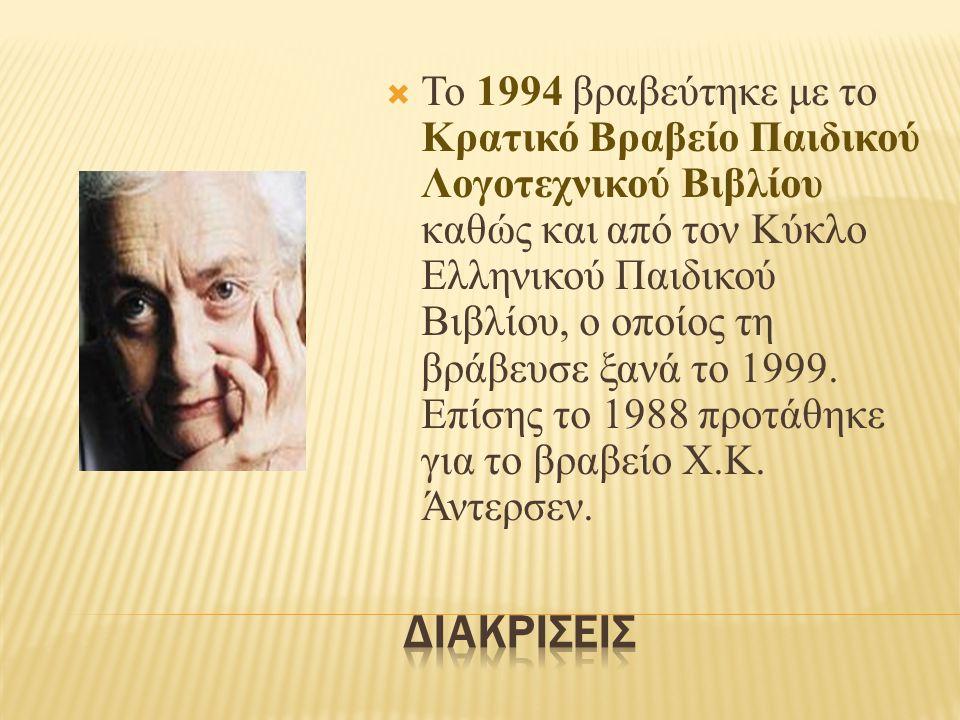  Το 1994 βραβεύτηκε με το Κρατικό Βραβείο Παιδικού Λογοτεχνικού Βιβλίου καθώς και από τον Κύκλο Ελληνικού Παιδικού Βιβλίου, ο οποίος τη βράβευσε ξανά