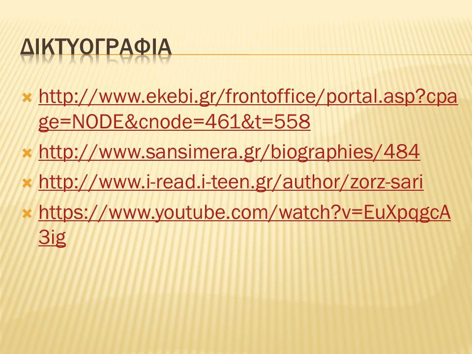  http://www.ekebi.gr/frontoffice/portal.asp?cpa ge=NODE&cnode=461&t=558 http://www.ekebi.gr/frontoffice/portal.asp?cpa ge=NODE&cnode=461&t=558  http