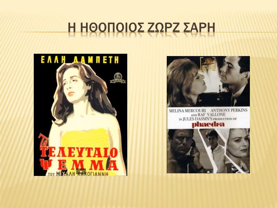  Πέθανε η συγγραφέας Ζωρζ Σαρή  Υπήρξε σεμνή και εκλεκτική ηθοποιός, αφιερώθηκε με ζήλο στην συγγραφή μυθιστορημάτων διακρίθηκε στον χώρο της παιδικής λογοτεχνίας  ΔΗΜΟΣΙΕΥΣΗ: 09/06/2012 11:33, εφημερίδα το βήμα