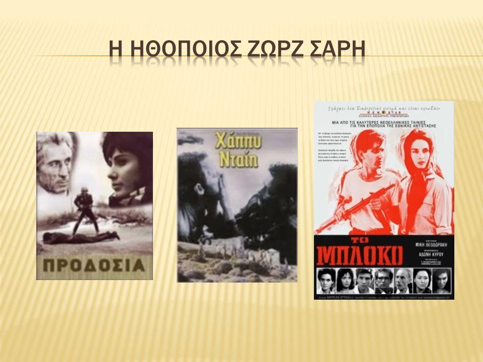  Το όνομα της Ζωρζ Σαρή έχει συνδεθεί με τη λογοτεχνία του τόπου μας και οι αφηγηματικές τεχνικές και η θεματολογία των έργων της έχουν σφραγίσει τη σύγχρονη ελληνική παιδική λογοτεχνία.