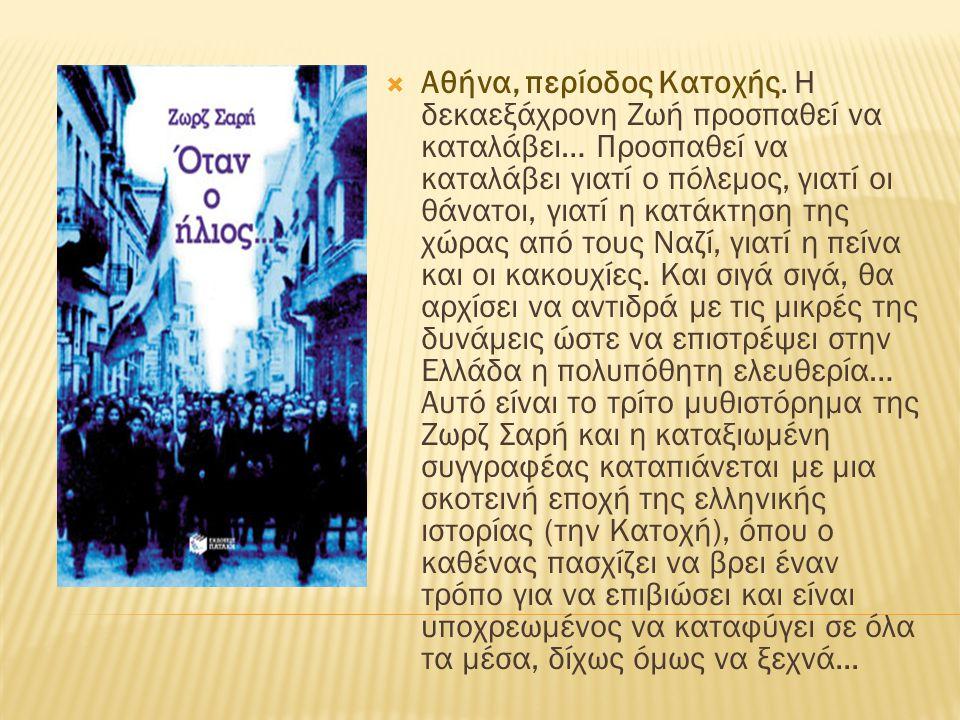  Αθήνα, περίοδος Κατοχής. Η δεκαεξάχρονη Ζωή προσπαθεί να καταλάβει… Προσπαθεί να καταλάβει γιατί ο πόλεμος, γιατί οι θάνατοι, γιατί η κατάκτηση της