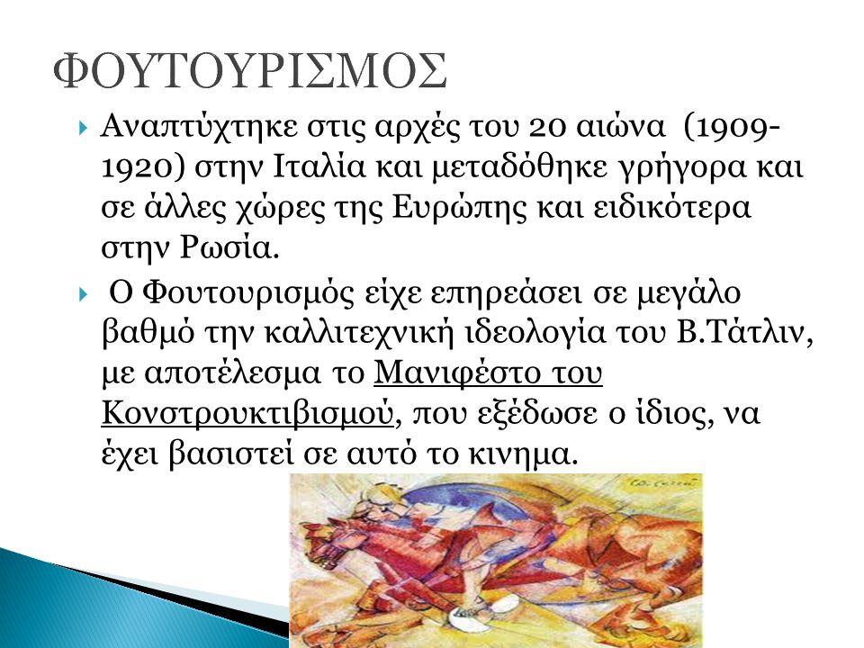  Αναπτύχτηκε στις αρχές του 20 αιώνα (1909- 1920) στην Ιταλία και μεταδόθηκε γρήγορα και σε άλλες χώρες της Ευρώπης και ειδικότερα στην Ρωσία.  Ο Φο