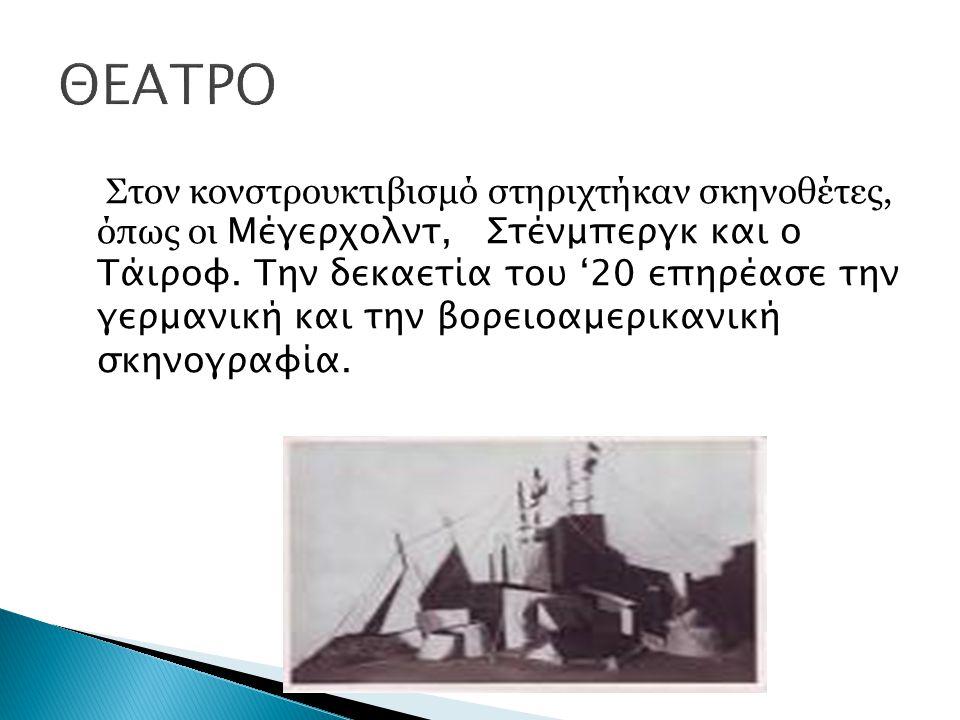 Στον κονστρουκτιβισμό στηριχτήκαν σκηνοθέτες, όπως οι Μέγερχολντ, Στένμπεργκ και ο Τάιροφ. Την δεκαετία του '20 επηρέασε την γερμανική και την βορειοα