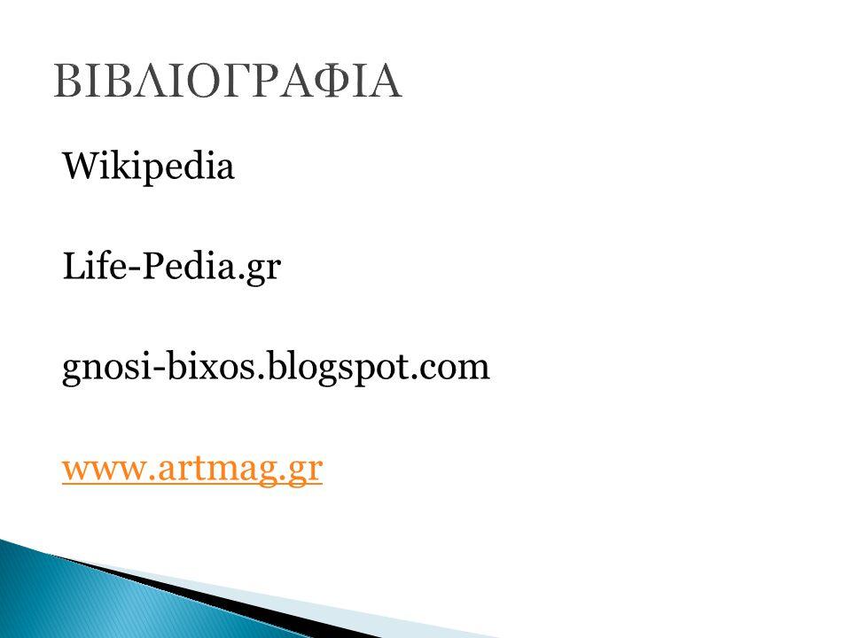 Wikipedia Life-Pedia.gr gnosi-bixos.blogspot.com www.artmag.gr