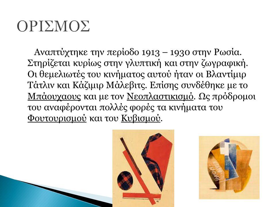 Αναπτύχτηκε την περίοδο 1913 – 1930 στην Ρωσία. Στηρίζεται κυρίως στην γλυπτική και στην ζωγραφική. Οι θεμελιωτές του κινήματος αυτού ήταν οι Βλαντίμι