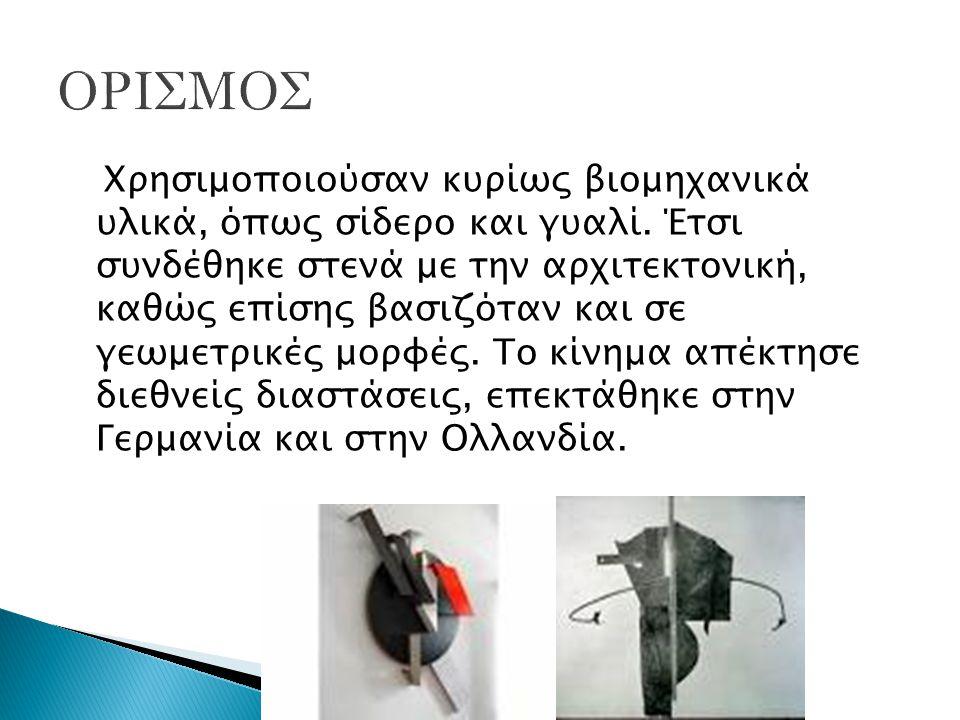Χρησιμοποιούσαν κυρίως βιομηχανικά υλικά, όπως σίδερο και γυαλί. Έτσι συνδέθηκε στενά με την αρχιτεκτονική, καθώς επίσης βασιζόταν και σε γεωμετρικές