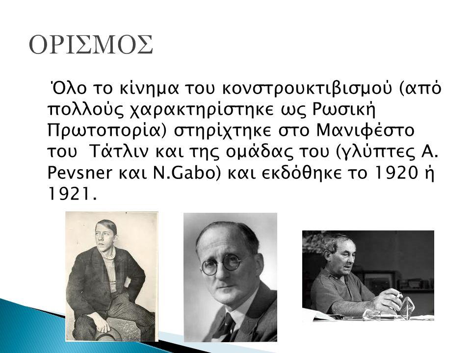 Όλο το κίνημα του κονστρουκτιβισμού (από πολλούς χαρακτηρίστηκε ως Ρωσική Πρωτοπορία) στηρίχτηκε στο Μανιφέστο του Τάτλιν και της ομάδας του (γλύπτες