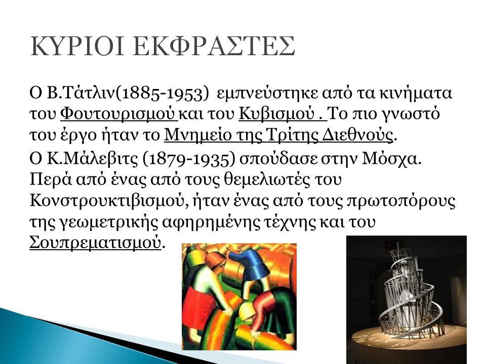 Ο Β.Τάτλιν(1885-1953) εμπνεύστηκε από τα κινήματα του Φουτουρισμού και του Κυβισμού. Το πιο γνωστό του έργο ήταν το Μνημείο της Τρίτης Διεθνούς. Ο Κ.Μ