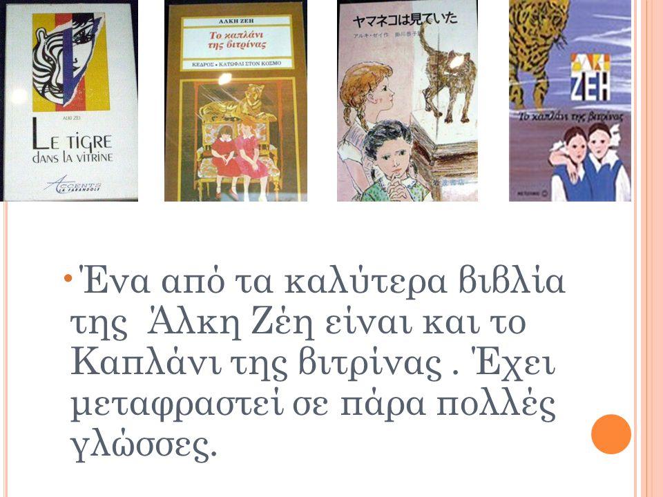 Ένα από τα καλύτερα βιβλία της Άλκη Ζέη είναι και το Καπλάνι της βιτρίνας. Έχει μεταφραστεί σε πάρα πολλές γλώσσες.