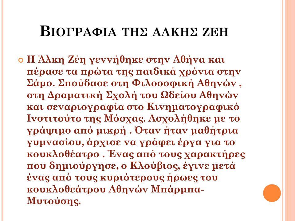 Β ΙΟΓΡΑΦΙΑ ΤΗΣ ΑΛΚΗΣ ΖΕΗ Η Άλκη Ζέη γεννήθηκε στην Αθήνα και πέρασε τα πρώτα της παιδικά χρόνια στην Σάμο. Σπούδασε στη Φιλοσοφική Αθηνών, στη Δραματι