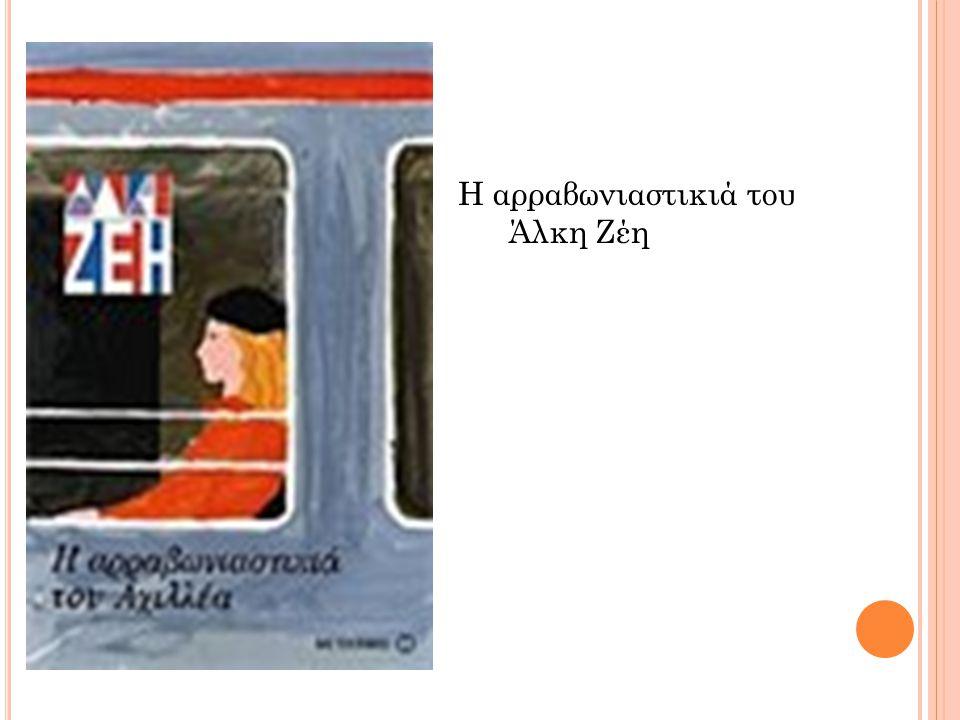Η αρραβωνιαστικιά του Αχιλλέα. Άλκη Ζέη
