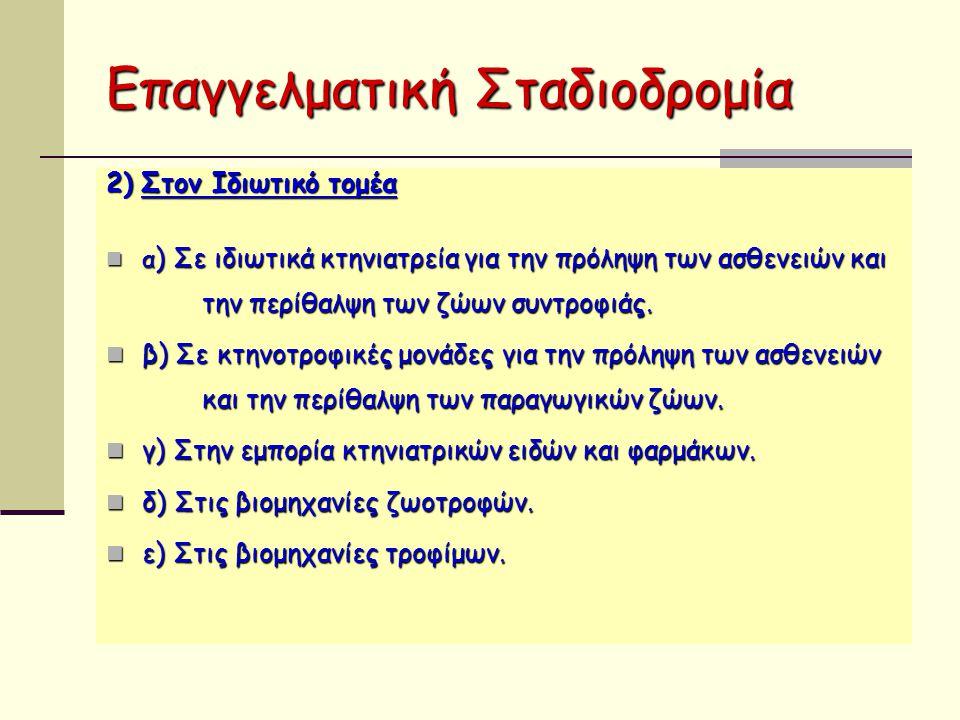 Επαγγελματική Σταδιοδρομία 2) Στον Ιδιωτικό τομέα α ) Σε ιδιωτικά κτηνιατρεία για την πρόληψη των ασθενειών και την περίθαλψη των ζώων συντροφιάς. α )