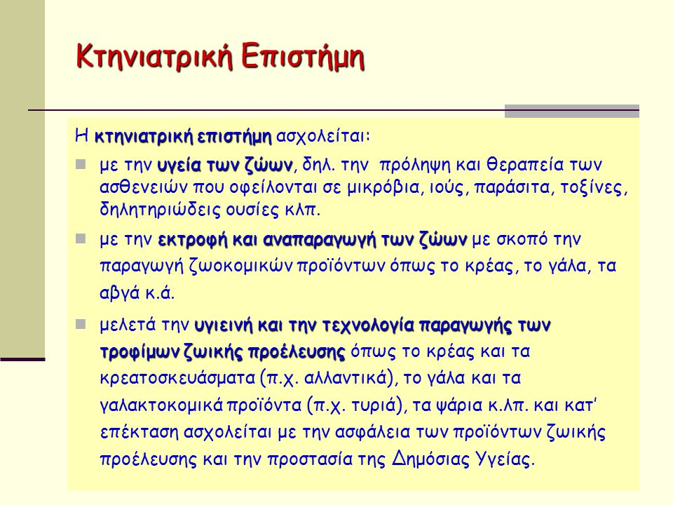 Κτηνιατρική Σχολή Οι σπουδές της κτηνιατρικής επιστήμης που παρέχονται από την Κτηνιατρική Σχολή του Αριστοτέλειου Πανεπιστημίου Θεσσαλονίκης είναι διάρκειας πέντε (5) ετών (δέκα εξάμηνα) και οδηγούν στη λήψη του πτυχίου του Κτηνιάτρου σύμφωνα με τις προδιαγραφές της Ε.Ε.