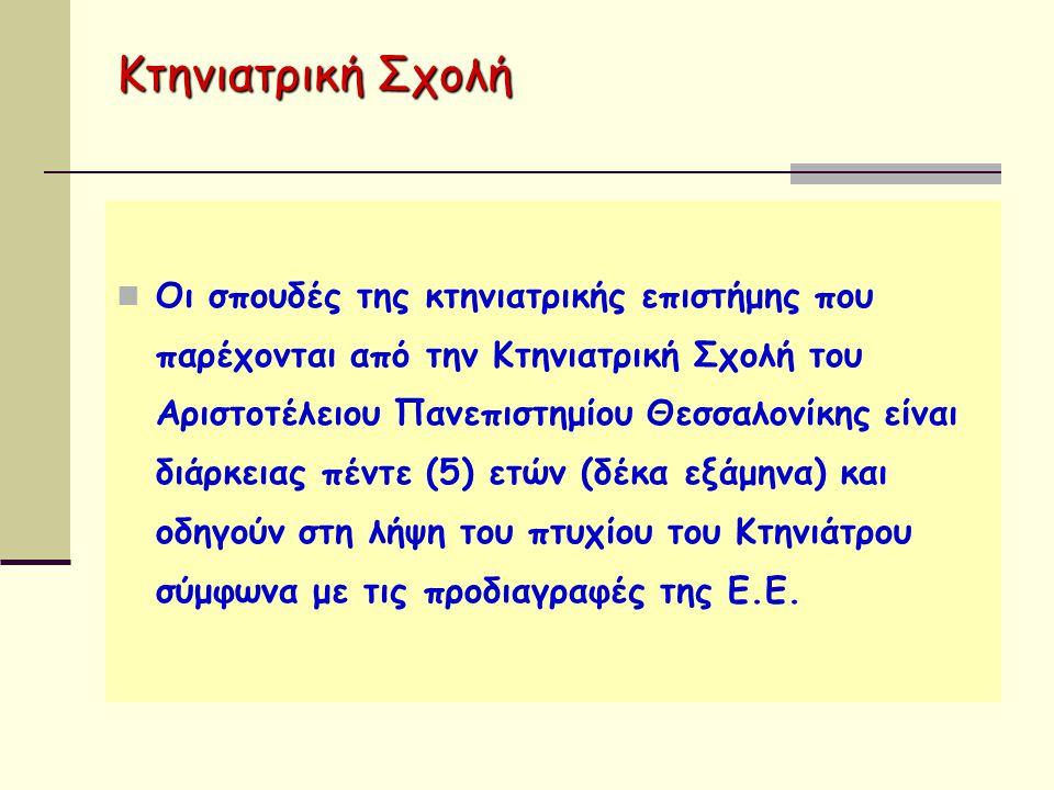 Κτηνιατρική Σχολή Οι σπουδές της κτηνιατρικής επιστήμης που παρέχονται από την Κτηνιατρική Σχολή του Αριστοτέλειου Πανεπιστημίου Θεσσαλονίκης είναι δι