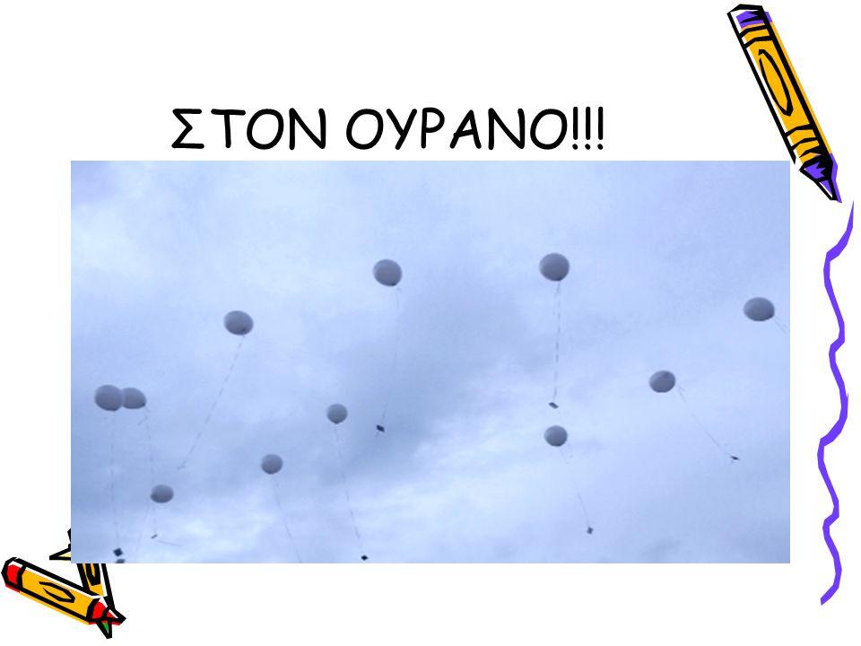 ΣΤΟΝ ΟΥΡΑΝΟ!!!