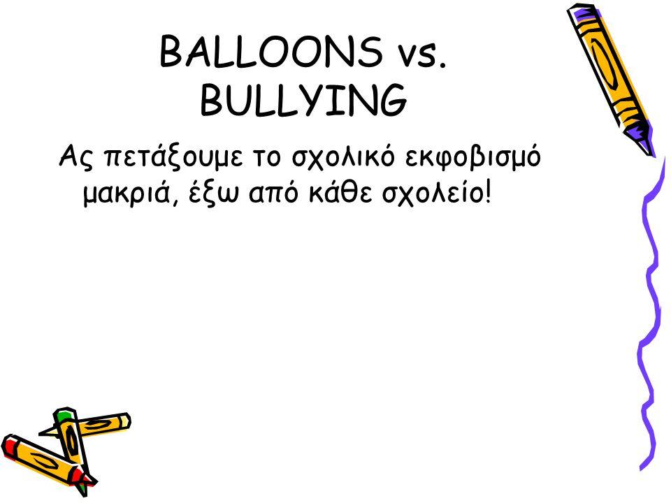 BALLOONS vs. BULLYING Ας πετάξουμε το σχολικό εκφοβισμό μακριά, έξω από κάθε σχολείο!