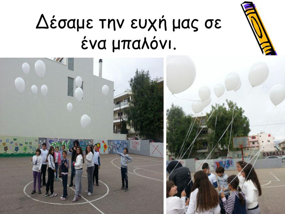 Δέσαμε την ευχή μας σε ένα μπαλόνι.