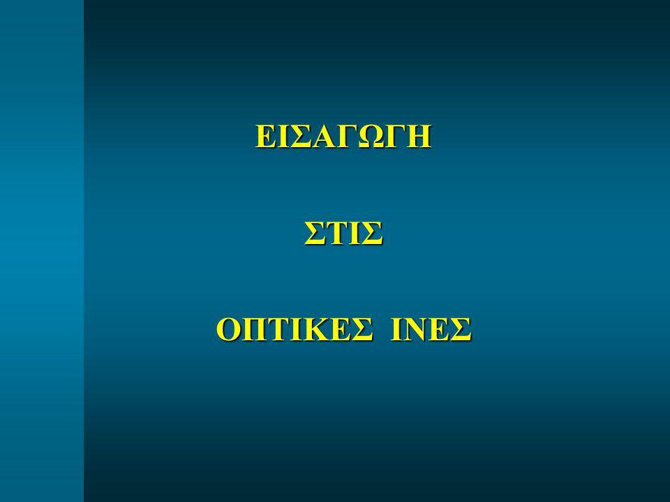 1.ΠΛΕΟΝΕΚΤΗΜΑΤΑ ΟΠΤΙΚΩΝ ΙΝΩΝ 2.ΑΡΧΕΣ ΛΕΙΤΟΥΡΓΙΑΣ ΟΠΤΙΚΩΝ ΙΝΩΝ 3.MODES (ΤΡΟΠΟΙ) 4.ΕΞΑΣΘΕΝΗΣΗ (ATTENUATION) 5.ΔΙΑΣΠΟΡΑ (DISPERSION) 6.MODAL ΔΙΑΣΠΟΡΑ 7.ΧΡΩΜΑΤΙΚΗ ΔΙΑΣΠΟΡΑ 8.ΜΕΤΑΘΕΣΗ ΔΙΑΣΠΟΡΑΣ 9.ΣΥΓΚΡΙΣΗ ΠΟΛΥΤΡΟΠΙΚΩΝ ΜΕ ΜΟΝΟΤΡΟΠΙΚΕΣ