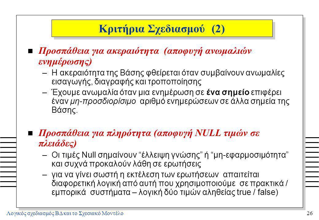Λογικός σχεδιασμός ΒΔ και το Σχεσιακό Μοντέλο26 Κριτήρια Σχεδιασμού (2) n Προσπάθεια για ακεραιότητα (αποφυγή ανωμαλιών ενημέρωσης) –Η ακεραιότητα της