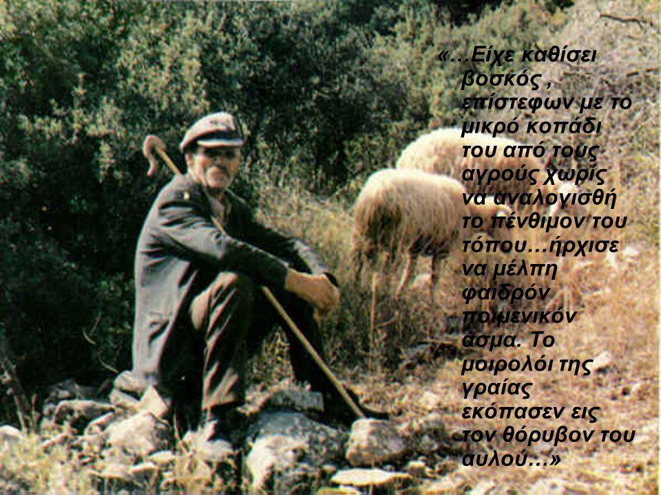«…Είχε καθίσει βοσκός, επίστεφων με το μικρό κοπάδι του από τους αγρούς χωρίς να αναλογισθή το πένθιμον του τόπου…ήρχισε να μέλπη φαιδρόν ποιμενικόν ά