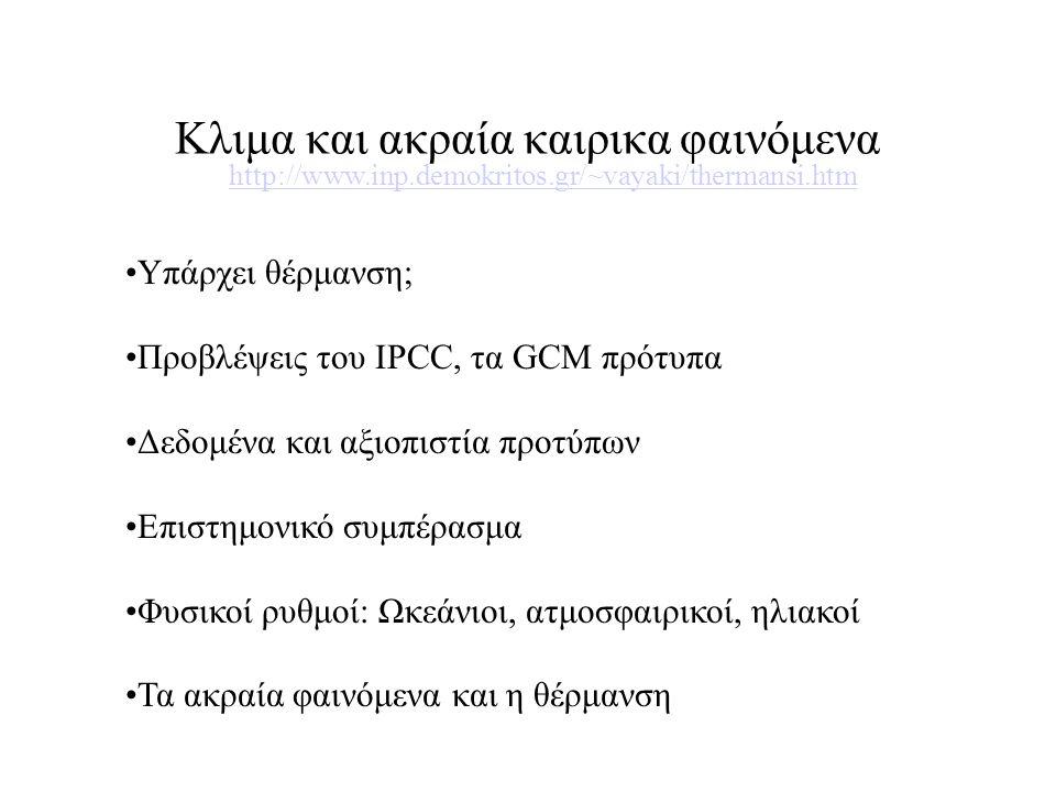 http://www.inp.demokritos.gr/~vayaki/thermansi.htm Υπάρχει θέρμανση; Προβλέψεις του IPCC, τα GCM πρότυπα Δεδομένα και αξιοπιστία προτύπων Επιστημονικό συμπέρασμα Φυσικοί ρυθμοί: Ωκεάνιοι, ατμοσφαιρικοί, ηλιακοί Τα ακραία φαινόμενα και η θέρμανση Κλιμα και ακραία καιρικα φαινόμενα