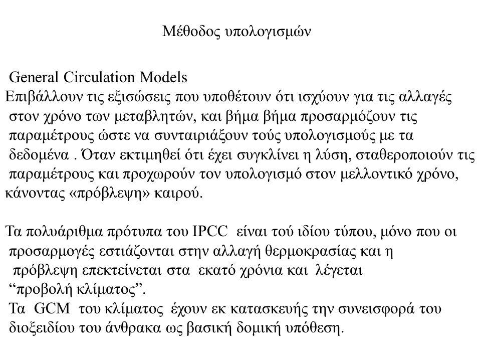 General Circulation Models Επιβάλλουν τις εξισώσεις που υποθέτουν ότι ισχύουν για τις αλλαγές στον χρόνο των μεταβλητών, και βήμα βήμα προσαρμόζουν τις παραμέτρους ώστε να συνταιριάξουν τούς υπολογισμούς με τα δεδομένα.