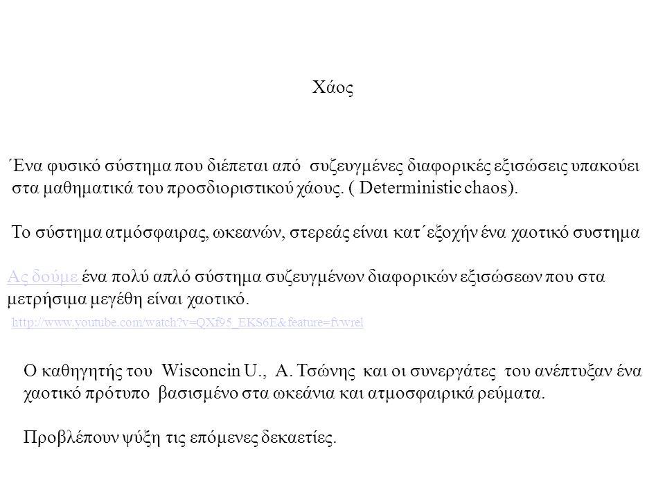 Χάος Ο καθηγητής του Wisconcin U., Α.