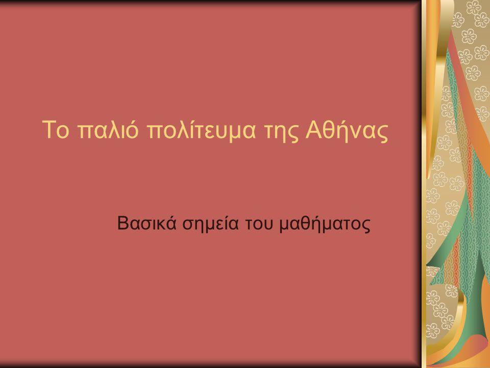 Το παλιό πολίτευμα της Αθήνας Βασικά σημεία του μαθήματος