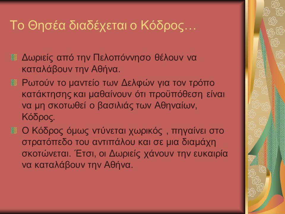Το Θησέα διαδέχεται ο Κόδρος… Δωριείς από την Πελοπόννησο θέλουν να καταλάβουν την Αθήνα. Ρωτούν το μαντείο των Δελφών για τον τρόπο κατάκτησης και μα