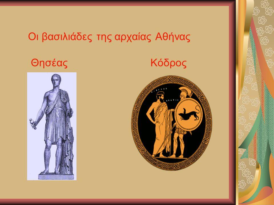 Το πολίτευμα γίνεται αριστοκρατικό… Κατά την αριστοκρατία οι κάτοικοι της Αθήνας ήταν χρεωμένοι.