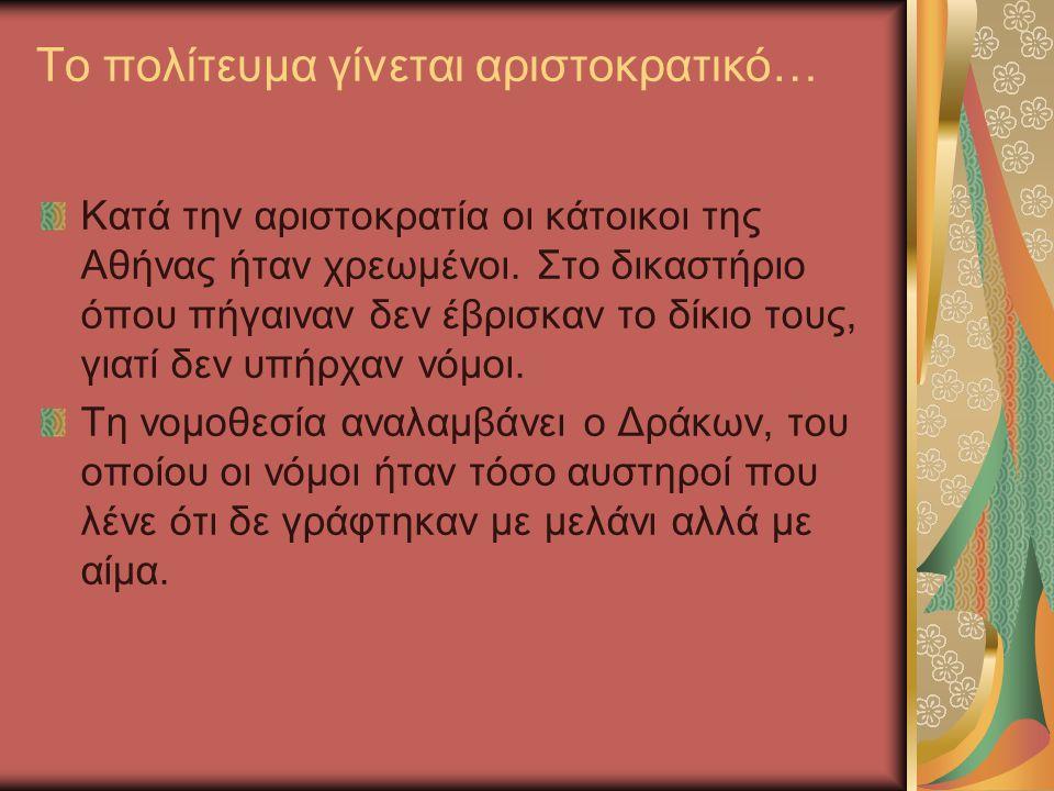 Το πολίτευμα γίνεται αριστοκρατικό… Κατά την αριστοκρατία οι κάτοικοι της Αθήνας ήταν χρεωμένοι. Στο δικαστήριο όπου πήγαιναν δεν έβρισκαν το δίκιο το
