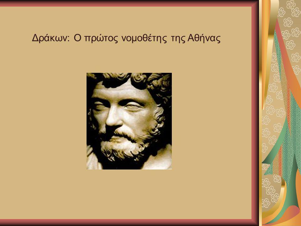 Δράκων: Ο πρώτος νομοθέτης της Αθήνας