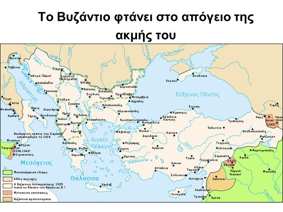 Οι Μακεδόνες αυτοκράτορες Από τον 9ο έως τον 11ο αιώνα το Βυζαντινό κράτος κυβέρνησαν αυτοκράτορες της μακεδονικής δυναστείας.