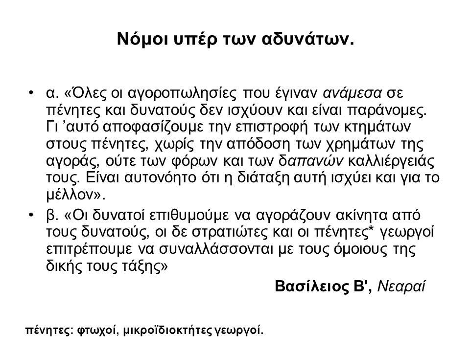 Νόμοι υπέρ των αδυνάτων.α.