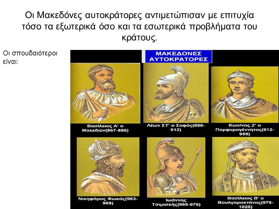 Οι Μακεδόνες αυτοκράτορες, για την αντιμετώπιση των εξωτερικών προβλημάτων: Οργάνωσαν αξιόμαχο στρατό και απελευθέρωσαν πολλά από τα κατακτημένα βυζαντινά εδάφη, στην Ανατολή, στη Δύση και στα Βαλκάνια.