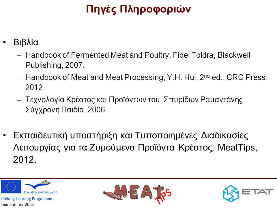 Leonardo da Vinci Πηγές Πληροφοριών Βιβλία –Handbook of Fermented Meat and Poultry, Fidel Toldra, Blackwell Publishing, 2007. –Handbook of Meat and Me