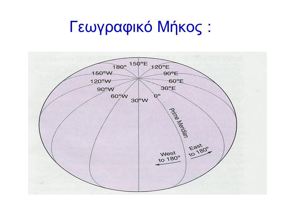 Γεωγραφικό Μήκος :