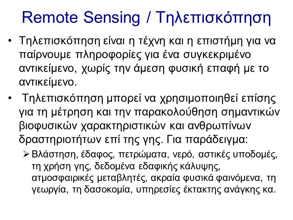 Remote Sensing / Τηλεπισκόπηση Τηλεπισκόπηση είναι η τέχνη και η επιστήμη για να παίρνουμε πληροφορίες για ένα συγκεκριμένο αντικείμενο, χωρίς την άμεση φυσική επαφή με το αντικείμενο.