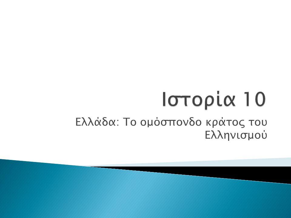 Ελλάδα: Το ομόσπονδο κράτος του Ελληνισμού