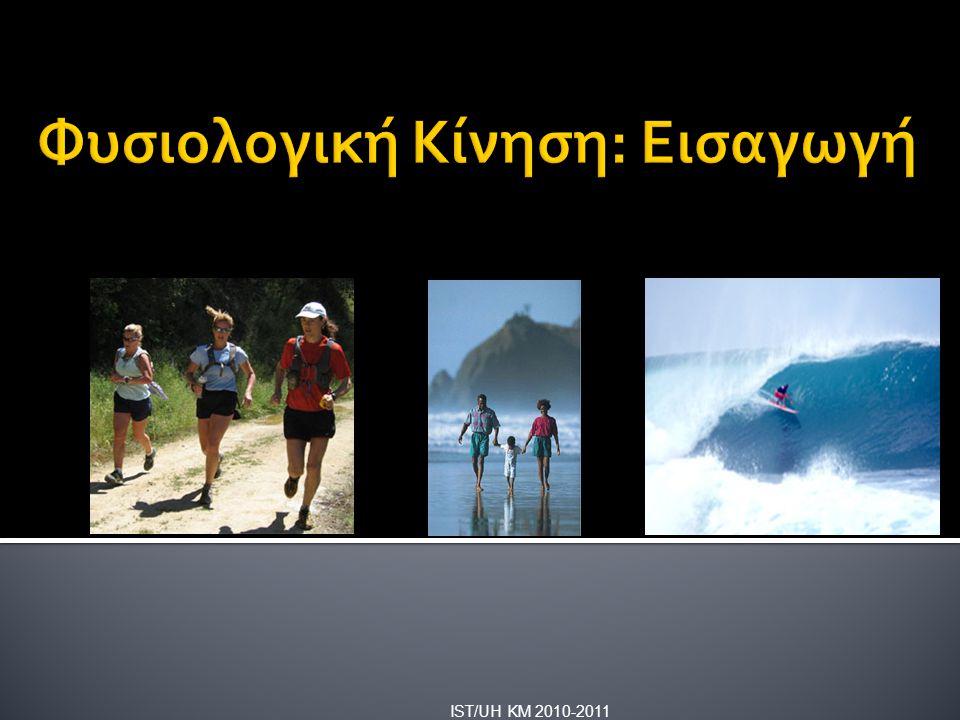 IST/UH KM 2010-2011