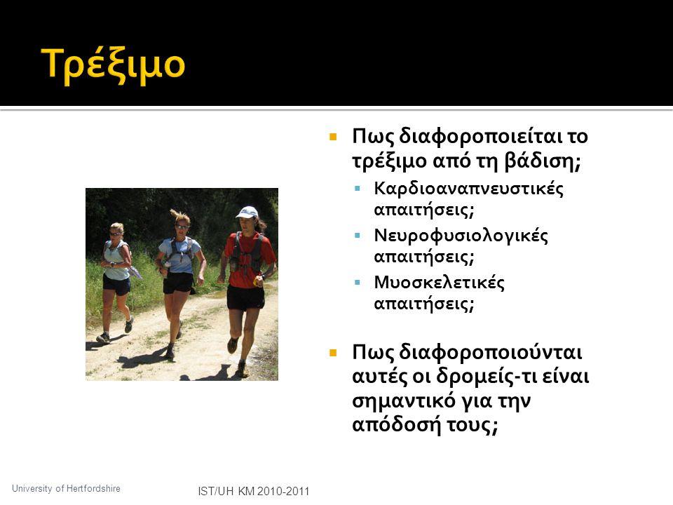  Πως διαφοροποιείται το τρέξιμο από τη βάδιση;  Καρδιοαναπνευστικές απαιτήσεις;  Νευροφυσιολογικές απαιτήσεις;  Μυοσκελετικές απαιτήσεις;  Πως δι