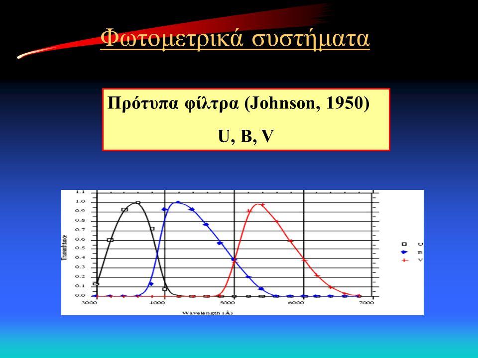 Φωτομετρικά συστήματα Πρότυπα φίλτρα (Johnson, 1950) U, B, V